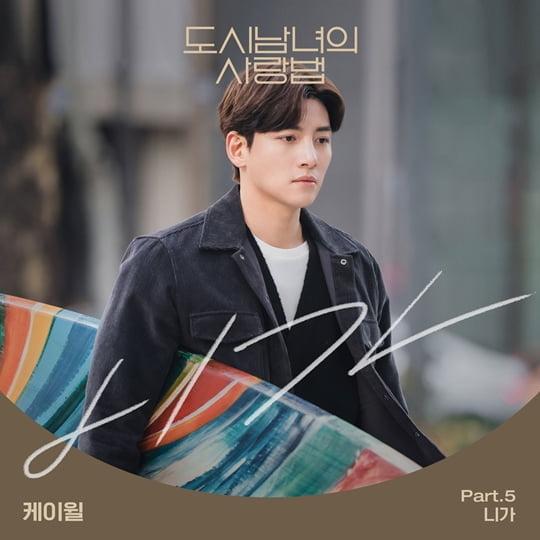 도시남녀의 사랑법 OST Part.5 앨범자켓(사진=모스트콘텐츠)