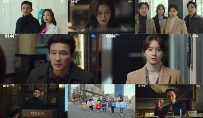 종영까지 단 4회 '허쉬' 황정민X임윤아의 역습이 기대되는 이유