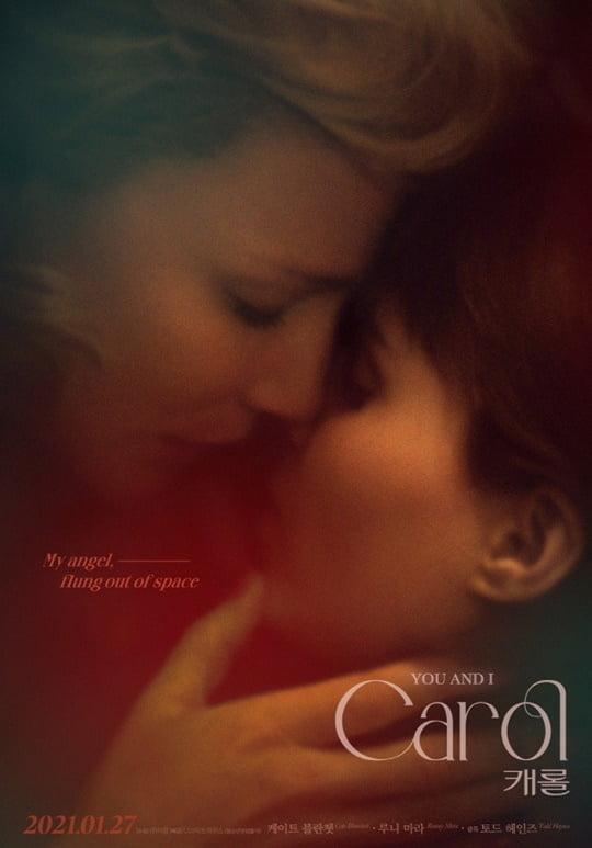 '캐롤' 포스터 (사진= 더쿱/CGV아트하우스)