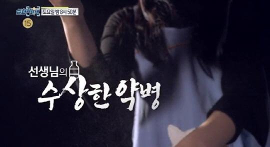 '실화탐사대'(사진=MBC)