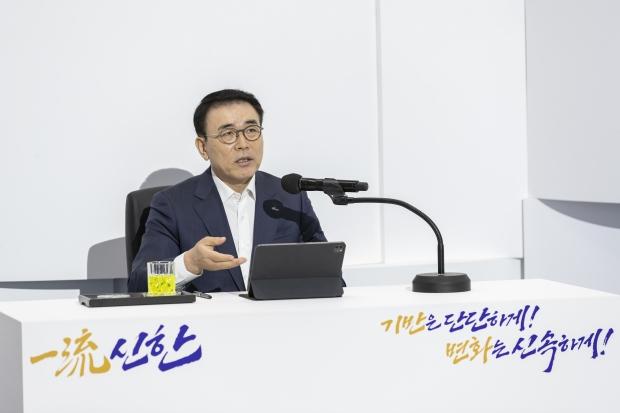 신한금융그룹, 2021 신한경영포럼 개최