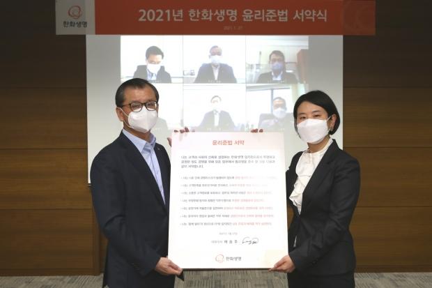 한화생명, 2021년 준법경영 실천 선언!
