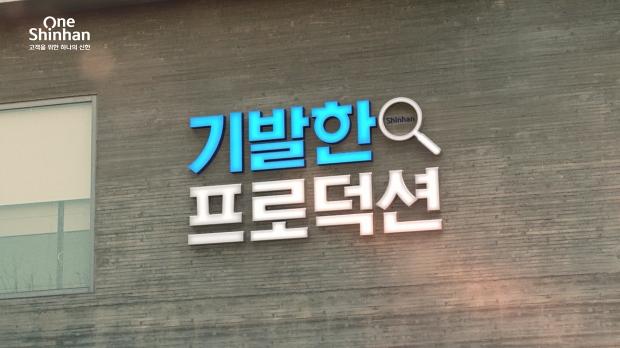 신한금융그룹, 새로운 브랜드 채널