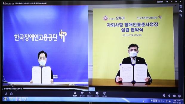 ㈜오뚜기-한국장애인고용공단 「자회사형 장애인표준사업장 설립」협약 체결