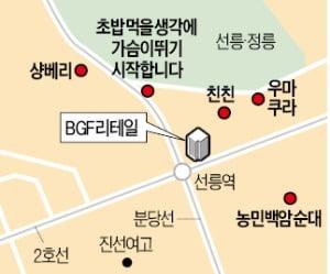 [김과장 & 이대리] BGF리테일 직원들이 꼽은 선릉 맛집