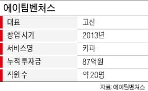 """'한국 첫 우주인' 고산의 에이팀벤처스 """"아이디어-공장 24시간 비대면 연결"""""""