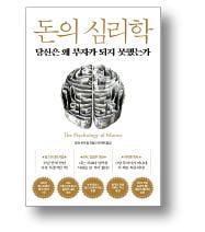 [책마을] 버핏도 75년간 뚝심투자…부자 되려면 '시간'을 믿어라