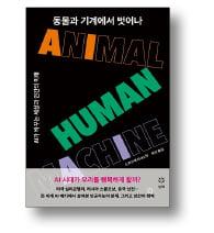 [책마을] AI와 공존하려면 '인간의 자유의지' 지켜야