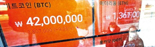 비트코인 가격이 7일 4200만원대까지 뛰어올라 신고가 기록을 다시 썼다. 서울 역삼동에 있는 가상화폐거래소 빗썸의 고객센터에 설치된 시세판을 행인들이 바라보고 있다.  /김범준 기자 bjk07@hankyung.com