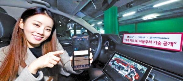 LG유플러스 모델이 LG유플러스와 에이스랩, 컨트롤웍스가 공동 개발한 자율주행 주차 기술을 소개하고 있다.  LG유플러스 제공