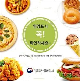 """단짠의 홍수…""""영양성분 확인해 '건강한 맛' 찾으세요"""""""