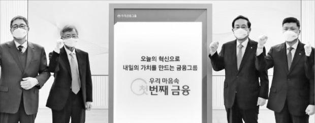 [포토] 우리금융그룹 출범 2주년 맞아 '비전' 선포