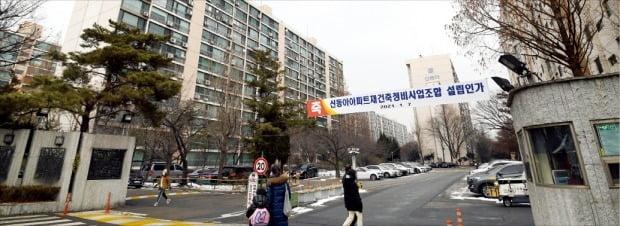 서울 서빙고아파트지구에서 재건축을 추진 중인 신동아아파트. 지난 7일 조합설립인가를 받았다.  /허문찬 기자 sweat@hankyung.com