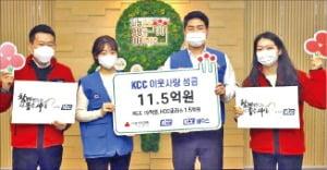 KCC, 저소득 가정에 '이웃사랑 성금'