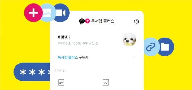 카카오 반값 클라우드 '톡서랍' 열렸다