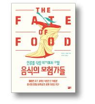 [책마을] '인류 먹여살릴 방법' 찾는 사람들