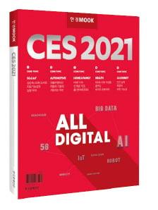 'CES 2021'의 모든 것 담았다