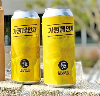 '가평물안개' 맥주