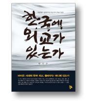 [책마을] 실용적 외교 핵심은 '이념·정치와 거리두기'