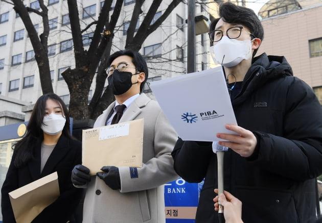 [포토] 필라테스피트니스 사업자연맹 손해배상 청구소송 제기