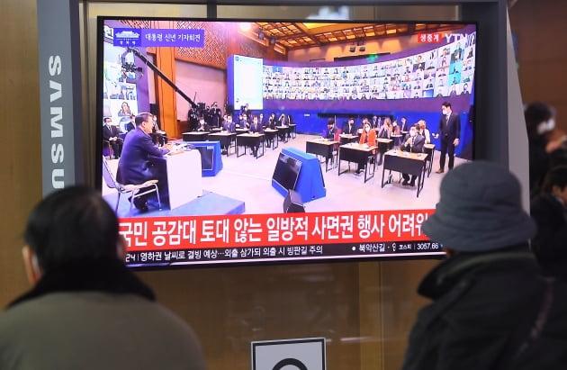 문재인 대통령 신년기자회견