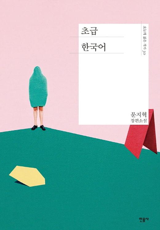 초급 한국어, 민음사, 2020년 11월, 문지혁