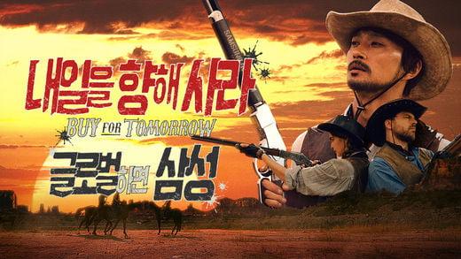 넷플릭스 인기 드라마 '킹덤'의 배우 김성규가 서부의 건맨으로 등장하는 해외주식투자 캠페인 동영상 '내일을 위해 사라'가 공개됐다. 지난 10일 공개된 이 영상은 12일 만에 유튜브에서 400만 뷰를 돌파할 정도로 큰 관심을 모으고 있다.