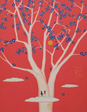 '잘 자란 꿈나무', 53.0×40.9㎝, acrylic on canvas, 2014년
