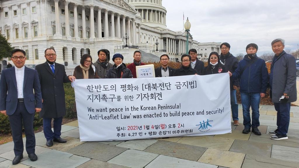 """미 한인단체 """"대북전단법, 표현자유 침해 아냐…의회 지지 요청"""""""
