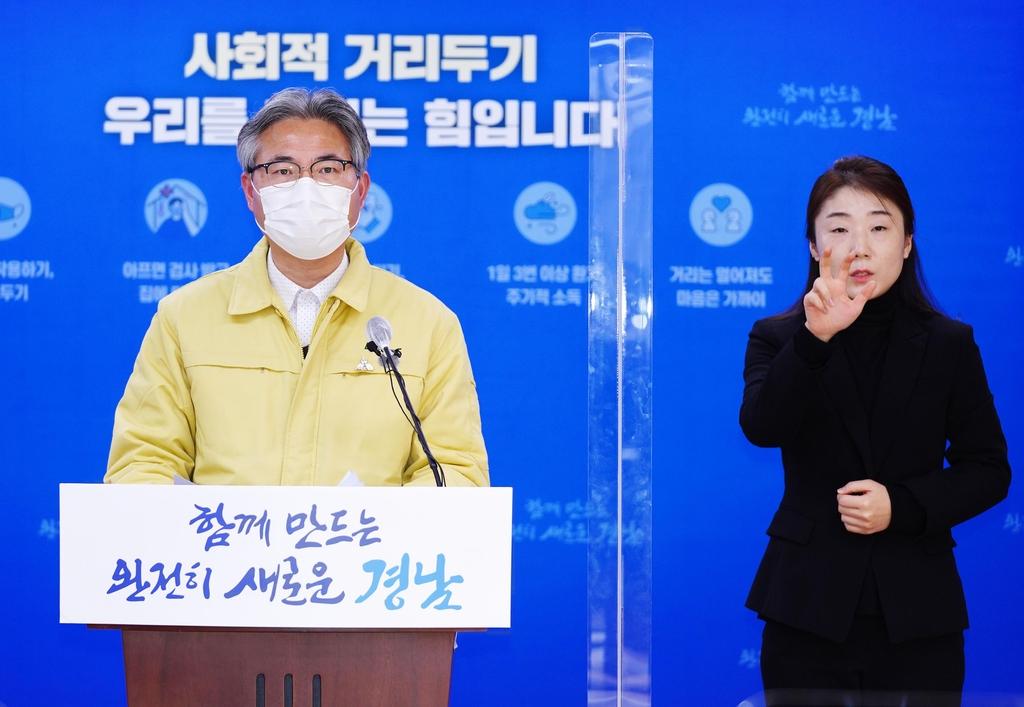 경남 최근 1주일 하루 25.7명 확진…감염 재생산지수는 감소