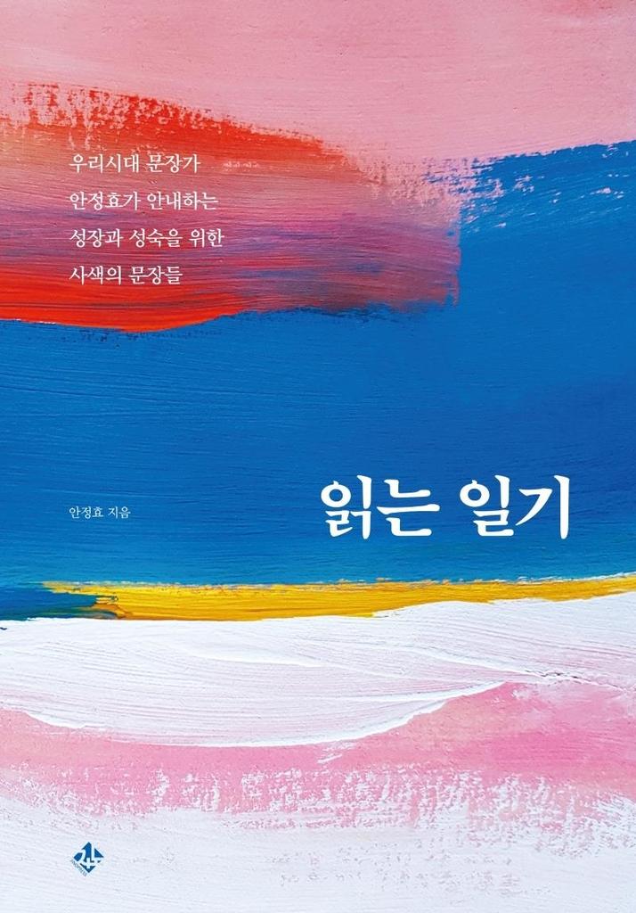 [신간] 읽는 일기