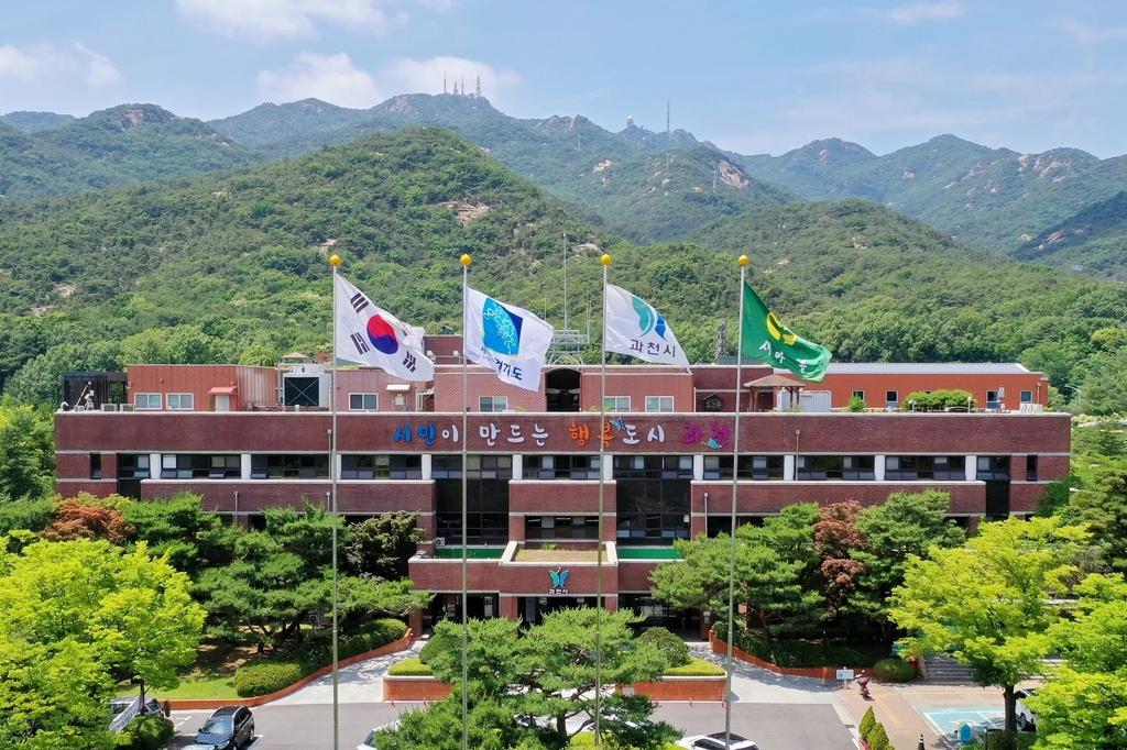 과천시, 한국부동산원에 표준주택가격 하향조정 의견 제출