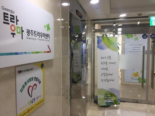 """1년 만에 광주트라우마센터장 공모…""""업무 특성 때문에 구인난"""""""