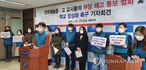 """전교조 """"전주예술중·고 교사들에 대한 부당 해고통보 철회하라"""""""
