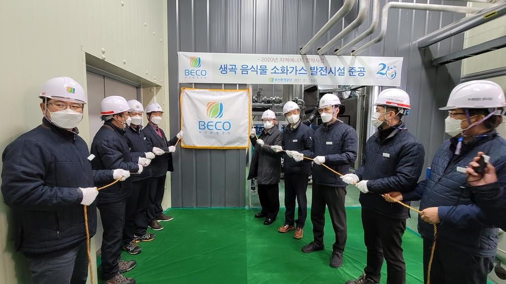 음식물쓰레기 처리 중 발생하는 메탄가스로 전기 생산