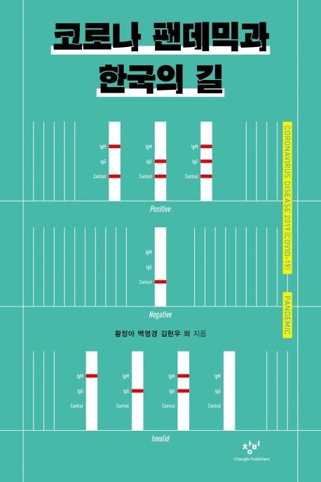 [신간] 코로나 팬데믹과 한국의 길·재난은 평등하지 않다