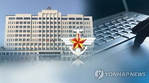 '軍 댓글공작' 이태하 前심리전 단장 징역 1년6개월