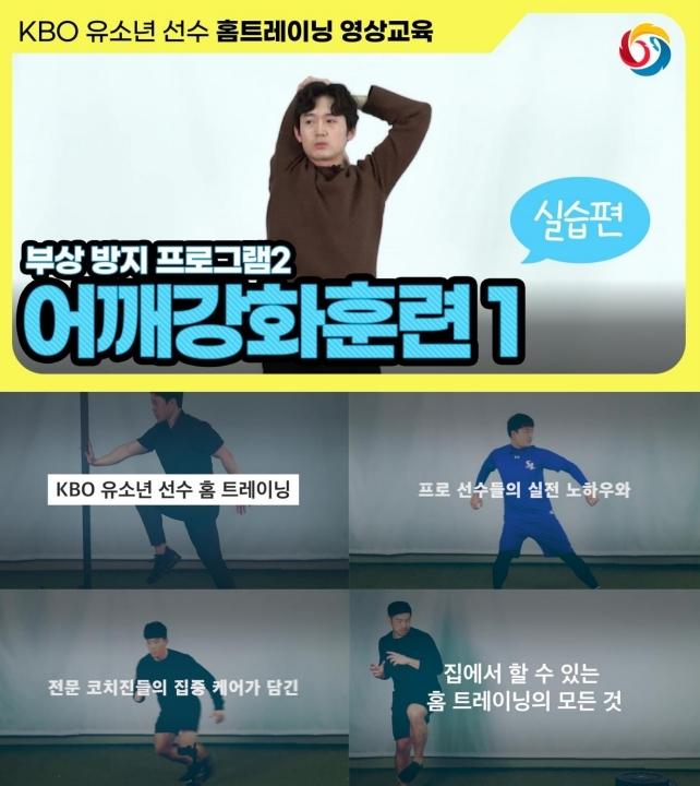 KBO, 유소년 선수 홈 트레이닝 위한 영상 제작