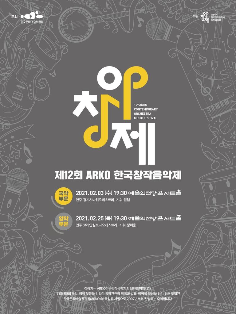 [문화소식] 국립국악관현악단 '대립과 조화:콘체르토'