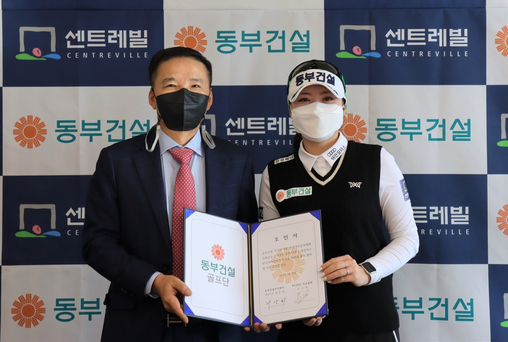 KLPGA 투어 2019년 신인왕 조아연, 동부건설과 후원 계약
