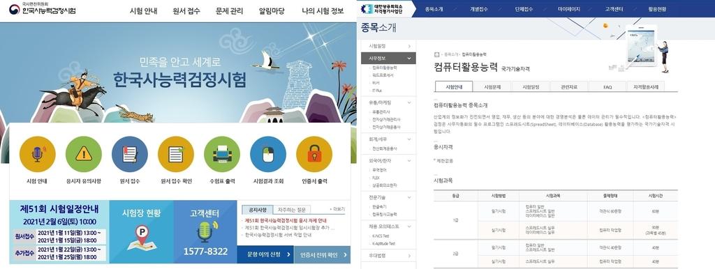 "[SNS세상] ""자격증 시험치러 강원까지""…고사장 부족에 수험생 '곤혹'"