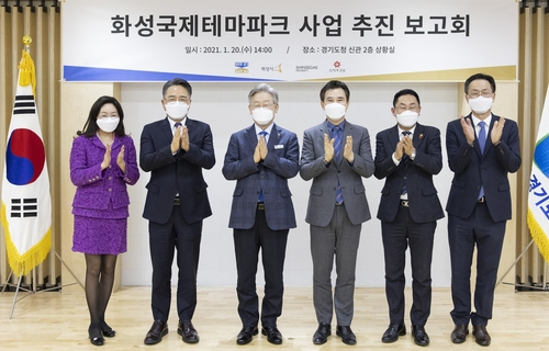 화성 국제테마파크 사업추진 순항중…경기도·신세계 보고회
