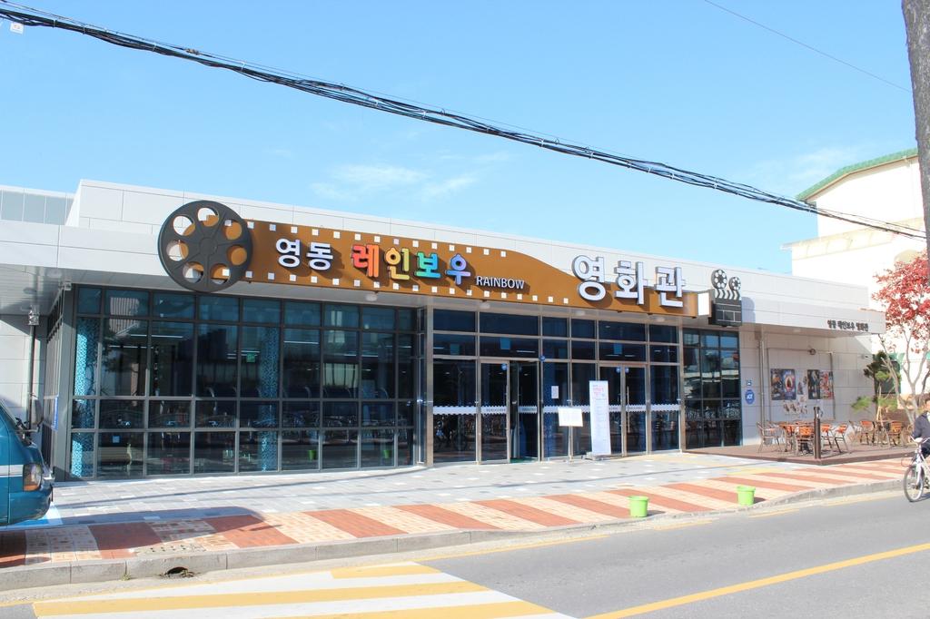 영동 레인보우영화관 21일 재개관…휴관 45일만