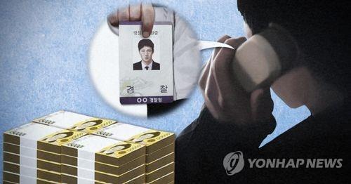 경찰 사칭 보이스피싱 40대 외국인 수거책 체포