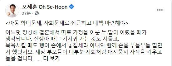 """오세훈 """"아동학대, 수치스러운 사회문제…양육지원 함께 고민"""""""