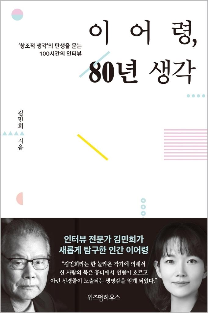 [신간] 이어령, 80년 생각