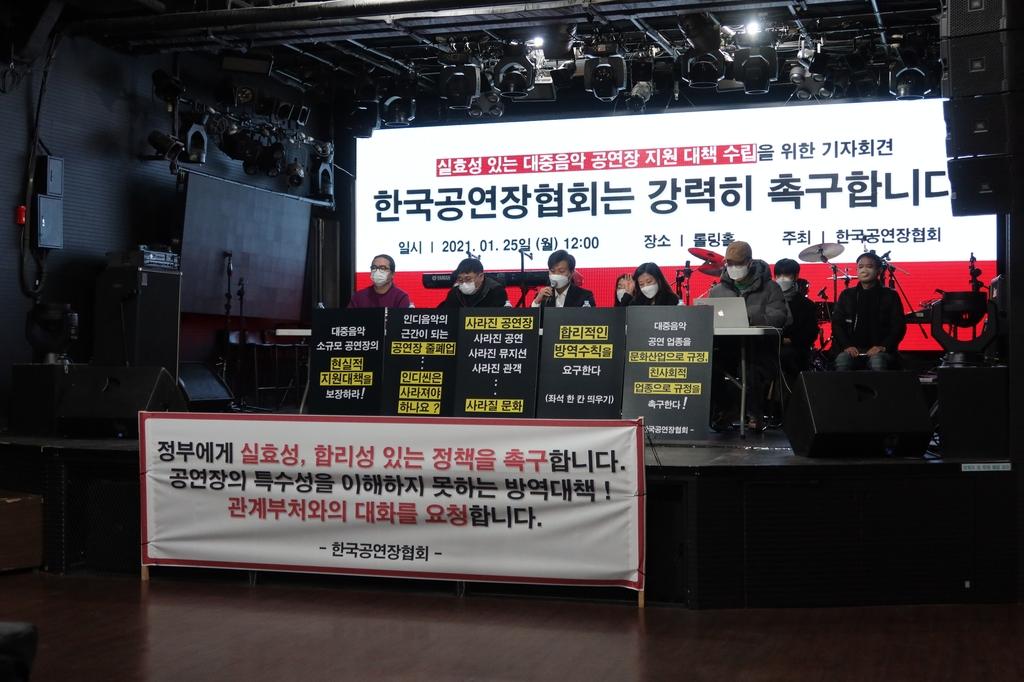 """대중음악 공연장들 """"절체절명 위기…실효성 있는 지원대책 필요"""""""