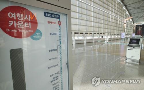 여행사 창업 문턱 낮춘다…등록자본금 1억원→5천만원