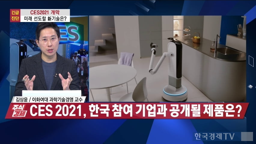 [주식경제] CES 2021 온라인 기술 대전...세계가 깜짝 놀란 삼성·LG 혁신 제품