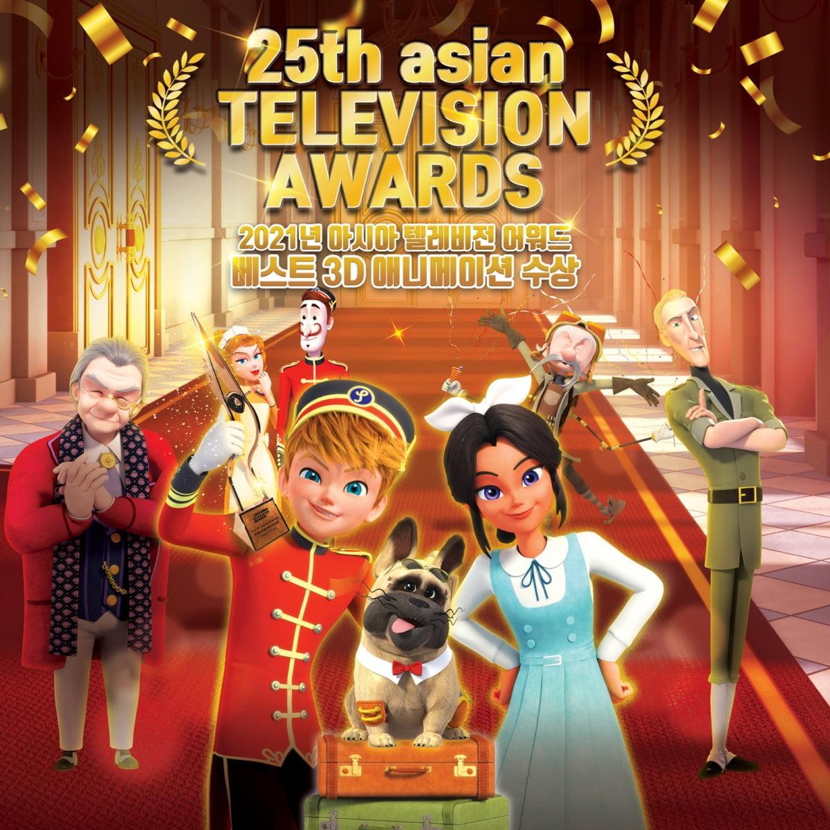 대원미디어 투자 3D 애니, 시간여행자 루크 ATA 프로그램상 수상